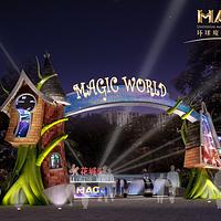 广州花城汇MAG环球魔幻世界