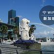 新加坡电话卡/WiFi