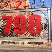 798艺术区