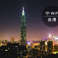 台湾电话卡/WiFi