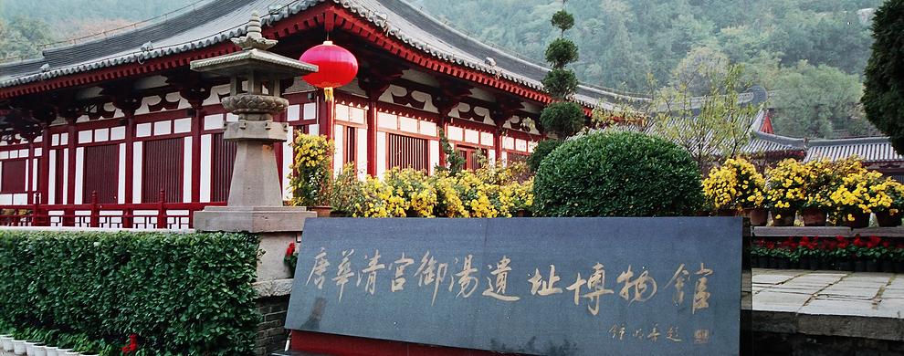 唐御汤遗址博物馆