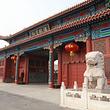 北京二锅头博物馆