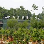 景华生态园