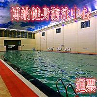 博纳健身游泳健身