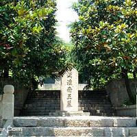 淮南王刘安墓