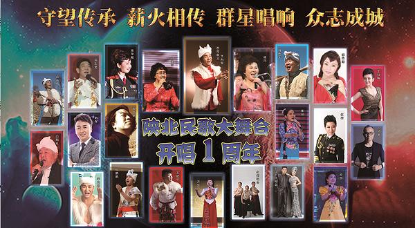 陕北民歌大舞台《祖先的声音》
