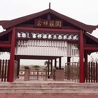 富祥温泉庄园