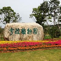 宁波植物园