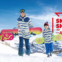 探路者中岳嵩顶滑雪度假区
