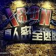 iorn密室(通州店)