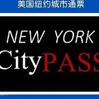 纽约城市通票