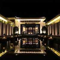 颐和·伏牛山居温泉度假酒店