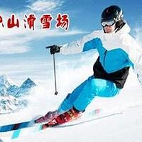 麦积山滑雪场