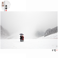 六盘水梅花山国际滑雪场