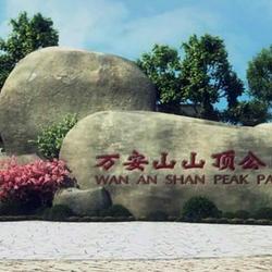 万安山山顶公园