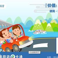 武汉城市圈旅游e卡通