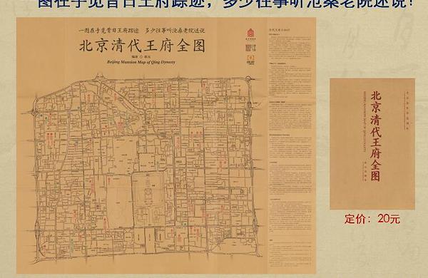 故宫全景手绘地图(双语版)