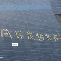 大同煤炭博物馆