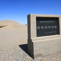 西晋壁画墓