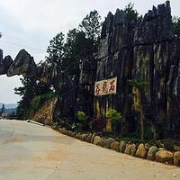 洛江石龙谷森林游乐园