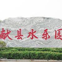 献县温泉水乐园