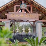 洞山温泉村