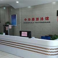 中华路游泳馆