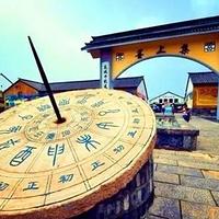 墨上集民俗文化园
