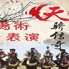 大型历史实景剧《天骄传奇》