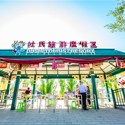 杜氏旅游景区