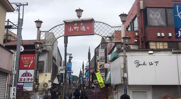 镰仓小町通