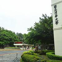 台湾清华大学