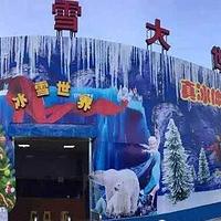 沙扒湾奇乐冰雪大世界
