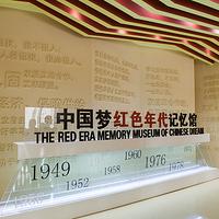 韶山红色年代记忆馆
