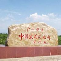 中华茉莉园
