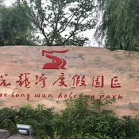 衢州悦龙湾度假园区