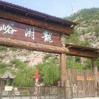 龙澍峪风景区
