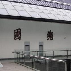 毛泽东遗物馆