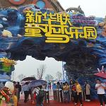 芜湖新华联童梦乐园