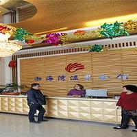 渤海湾温泉会馆