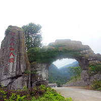 天景山仙人桥