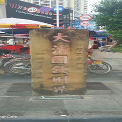 大清国五号界碑