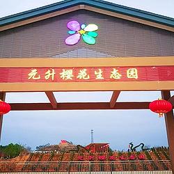 陆河元升樱花生态园