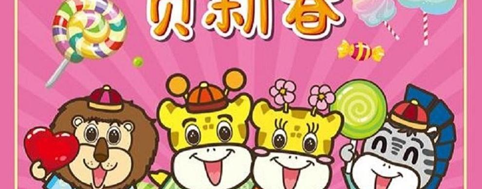 甜趣满福贺新春