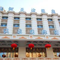 银河天然温泉国际酒店