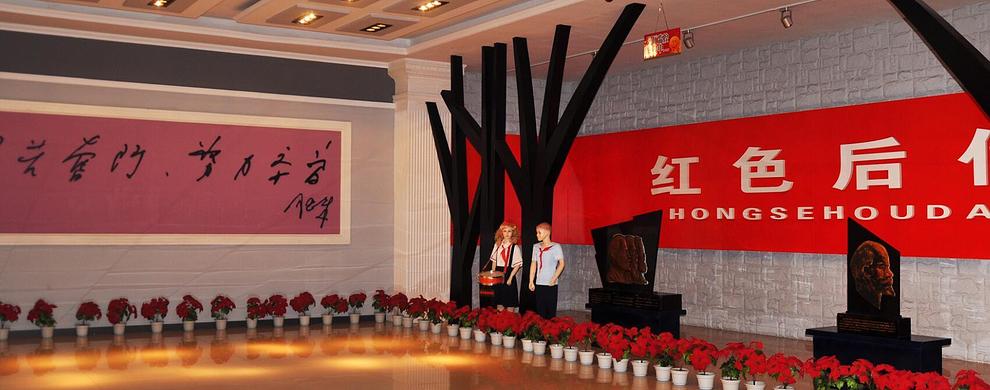 红色旅游展厅
