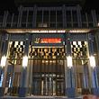 大庆丽都温泉酒店