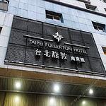 台北馥敦饭店南京馆日安西餐厅