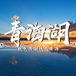 青海湖二郎剑