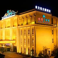 乌鲁木齐沙漠绿洲水文化主题酒店